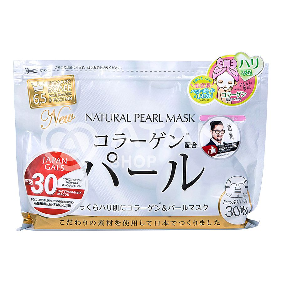 JAPAN GALS Natural Pearl Mask, 30+10шт. Набор масок для лица с экстрактом жемчуга и коллагеном
